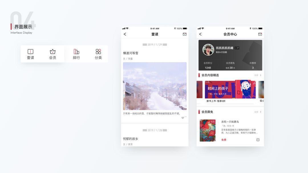 [ART专访]  UI设计师——胡凯曦