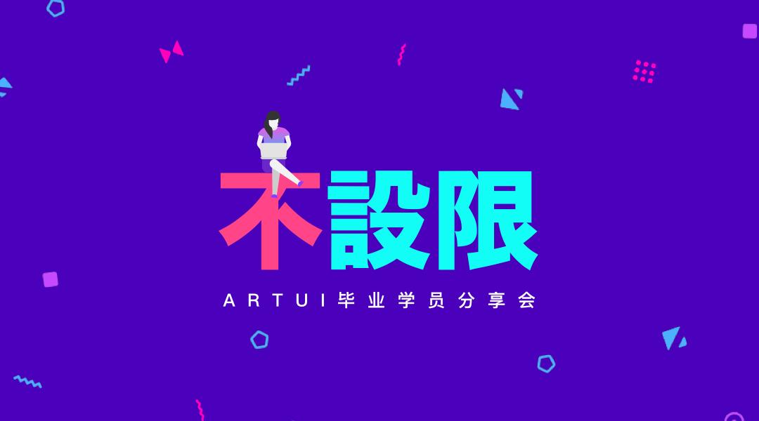ARTUI[活动回顾]百度&滴滴设计师学员分享会