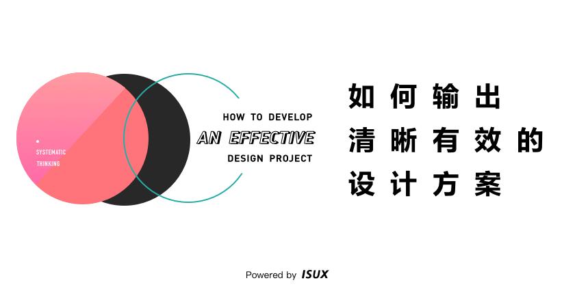 ARTUI如何输出清晰有效的设计方案