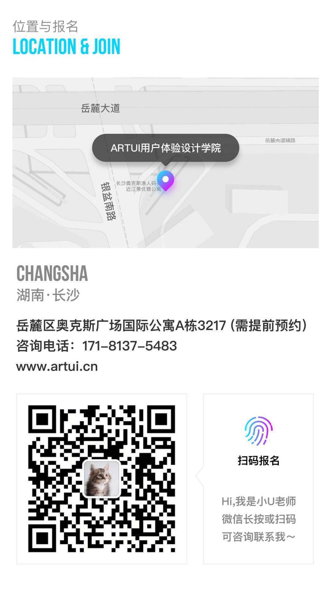 ARTUI湖南蜂匠信息UX设计师·罗紫玲