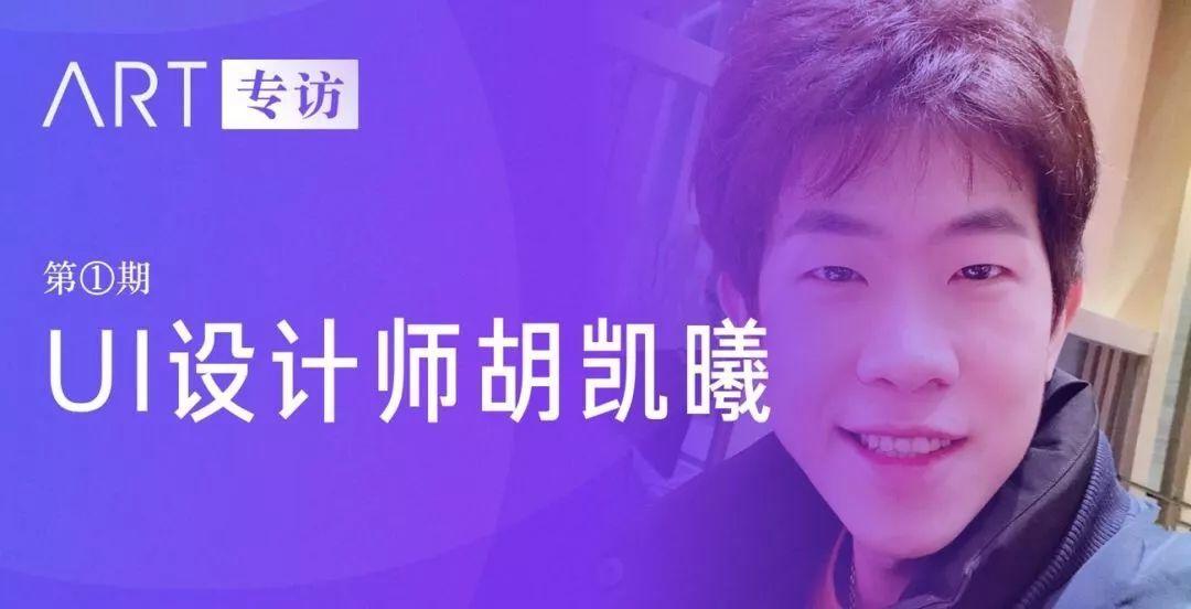 ARTUI[ART专访]中信集团UI设计师—李嘉皓