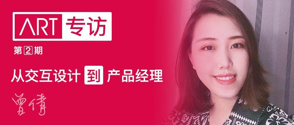 ARTUI[ARTUI学员专访] 从物联网跨行成为UI设计师·江涵